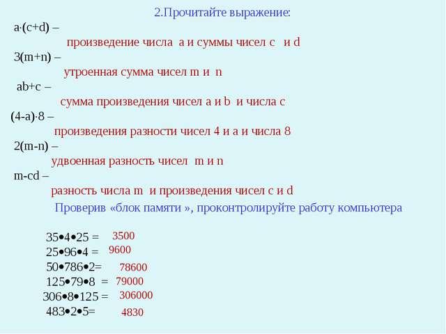 2.Прочитайте выражение: a(c+d) – произведение числа a и суммы чисел c и d 3(...