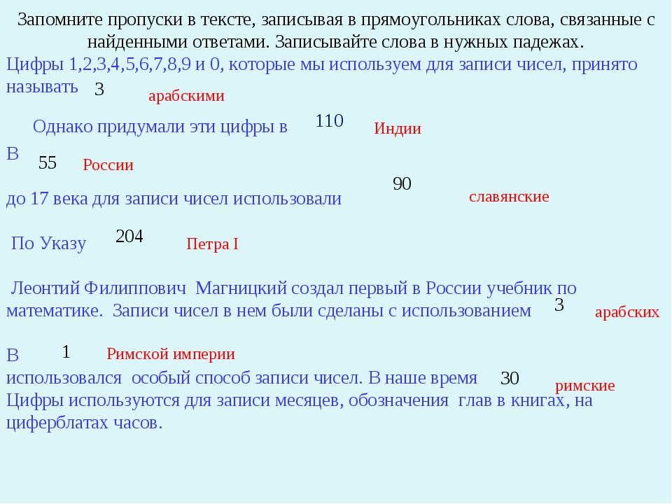 Запомните пропуски в тексте, записывая в прямоугольниках слова, связанные с н...
