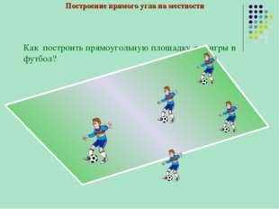 Как построить прямоугольную площадку для игры в футбол? Построение прямого уг