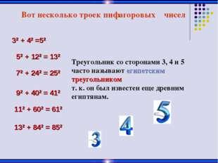 Вот несколько троек пифагоровых чисел Треугольник со сторонами 3, 4 и 5 часто