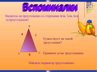Является ли треугольник со сторонами 4см, 5см, 6см остроугольным? 4 5 6 Сущес