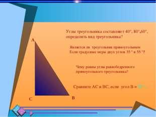 Является ли треугольник прямоугольным Если градусные меры двух углов 35 ° и 5