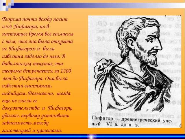 Теорема почти всюду носит имя Пифагора, но в настоящее время все согласны с т...