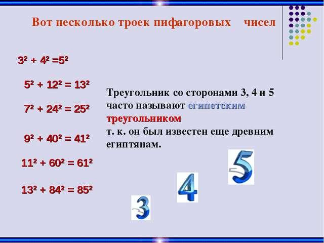 Вот несколько троек пифагоровых чисел Треугольник со сторонами 3, 4 и 5 часто...