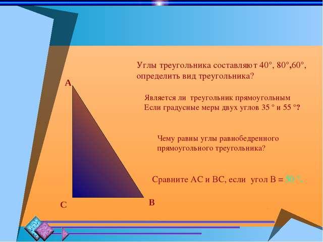 Является ли треугольник прямоугольным Если градусные меры двух углов 35 ° и 5...