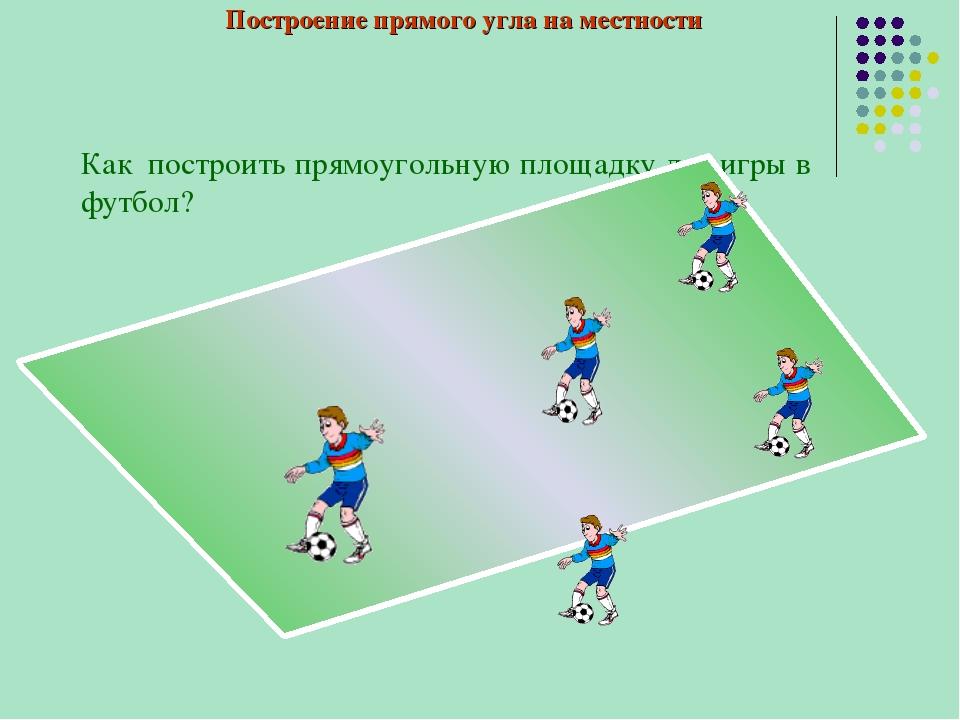 Как построить прямоугольную площадку для игры в футбол? Построение прямого уг...