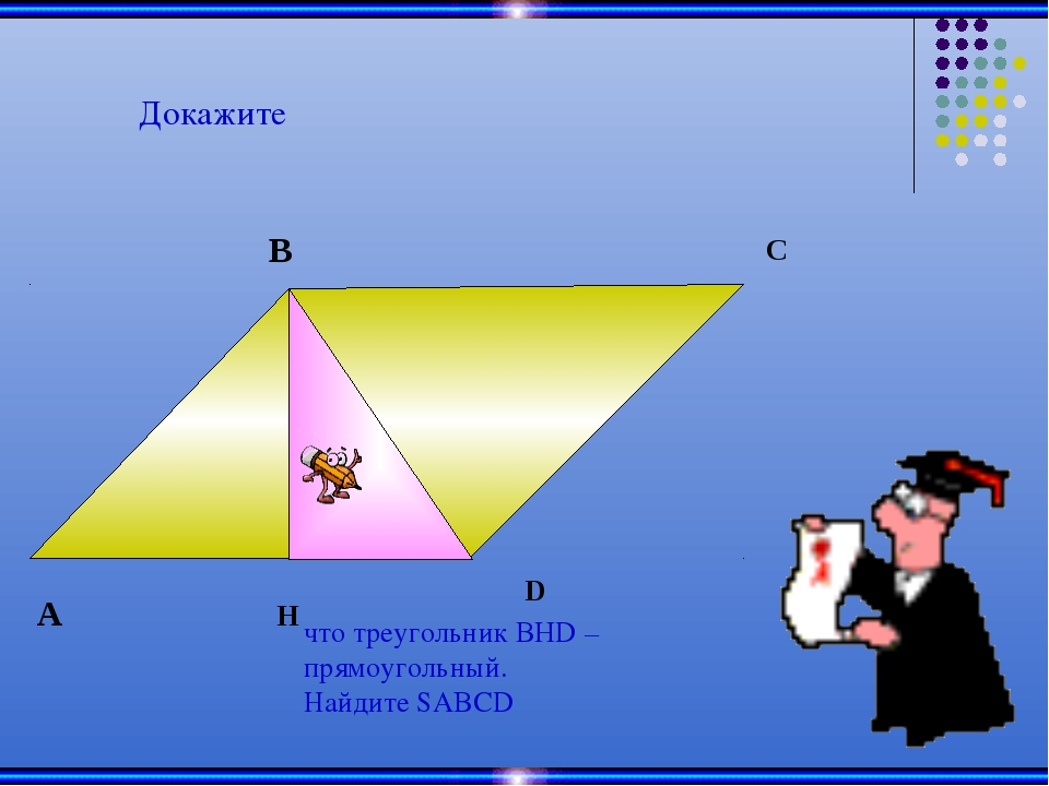 Докажите А В С D H что треугольник ВHD – прямоугольный. Найдите SABCD