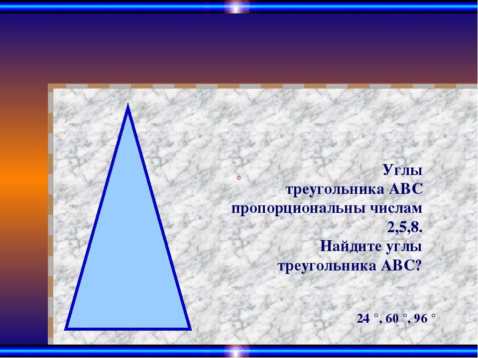 Углы треугольника АВС пропорциональны числам 2,5,8. Найдите углы треугольник...