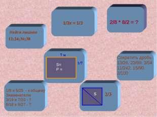 7 м 2/8 * 8/2 = ? S= P = 1/7 s 2/3 12;24;36;38 Найти лишнее 1/3х = 1/3 1/8 и
