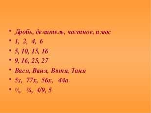 Дробь, делитель, частное, плюс 1, 2, 4, 6 5, 10, 15, 16 9, 16, 25, 27 Вася, В