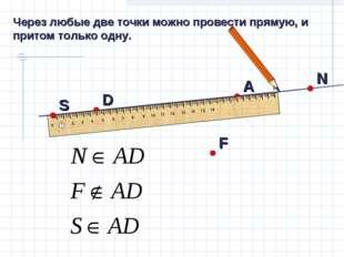 Через любые две точки можно провести прямую, и притом только одну.