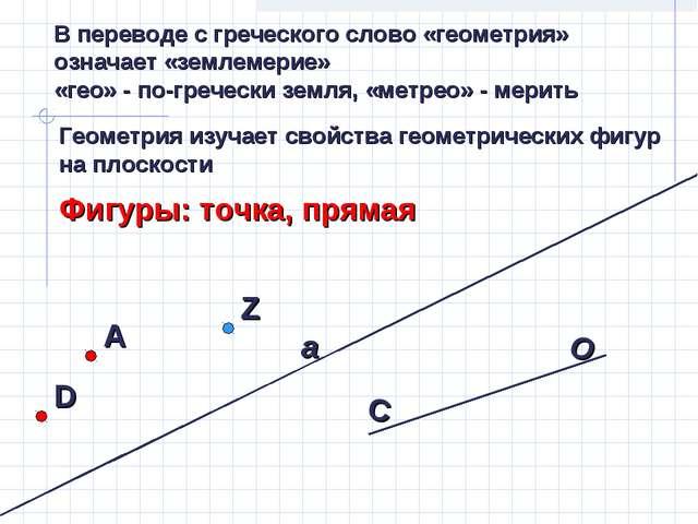 В переводе с греческого слово «геометрия» означает «землемерие» «гео» - по-гр...