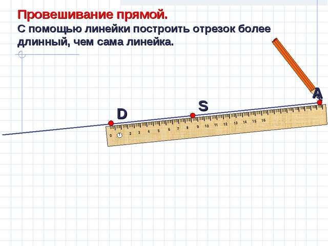 А Провешивание прямой. С помощью линейки построить отрезок более длинный, чем...