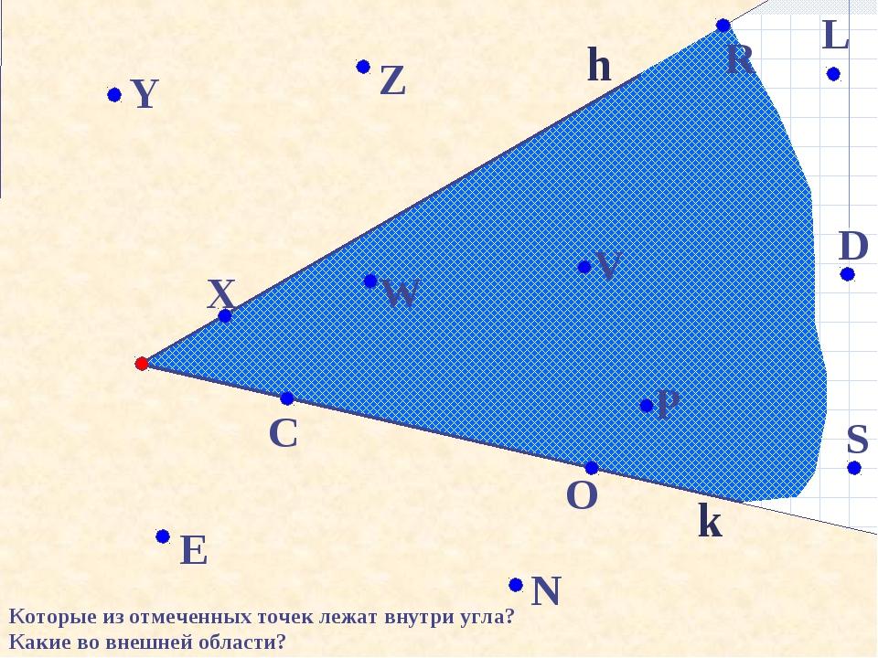 k h N C X Y Z W V O P S D L R E Которые из отмеченных точек лежат внутри угла...