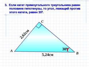 3. Если катет прямоугольного треугольника равен половине гипотенузы, то угол,