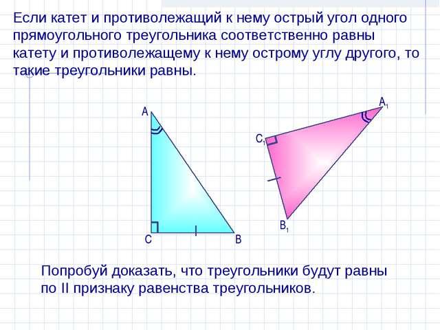 Если катет и противолежащий к нему острый угол одного прямоугольного треуголь...