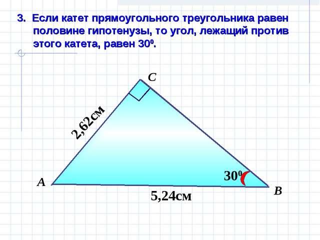 3. Если катет прямоугольного треугольника равен половине гипотенузы, то угол,...
