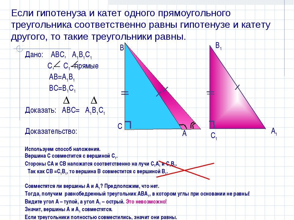 Дано: АВС, А1В1С1 С, С1- прямые АВ=А1В1 ВС=В1С1 Доказать: АВС= А1В1С1 Доказат...