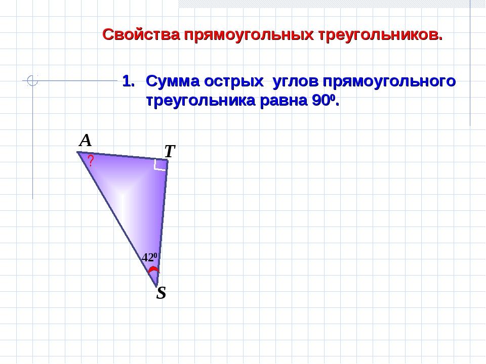 Сумма острых углов прямоугольного треугольника равна 900. Свойства прямоуголь...