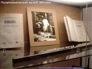 Политехнический музей. Москва. http://www.physicsdepartment.ru/blog/images/01