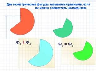 Две геометрические фигуры называются равными, если их можно совместить налож