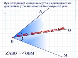 В М А O Луч ВО – биссектриса угла АВМ Луч, исходящий из вершины угла и делящи