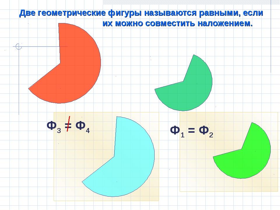 Две геометрические фигуры называются равными, если их можно совместить налож...