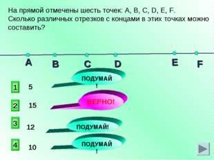 На прямой отмечены шесть точек: А, В, С, D, Е, F. Сколько различных отрезков