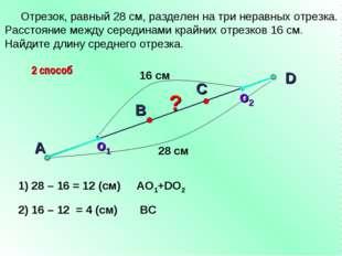 Отрезок, равный 28 см, разделен на три неравных отрезка. Расстояние между се