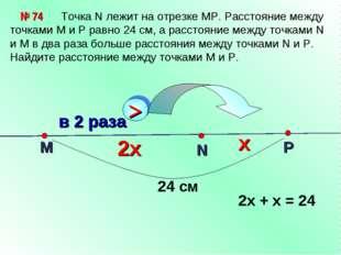 Точка N лежит на отрезке МР. Расстояние между точками М и Р равно 24 см, а р