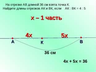 На отрезке АВ длиной 36 см взята точка К. Найдите длины отрезков АК и ВК, ес