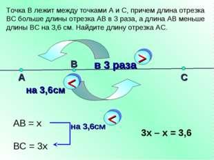 Точка В лежит между точками А и С, причем длина отрезка ВС больше длины отрез