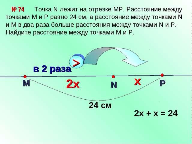 Точка N лежит на отрезке МР. Расстояние между точками М и Р равно 24 см, а р...