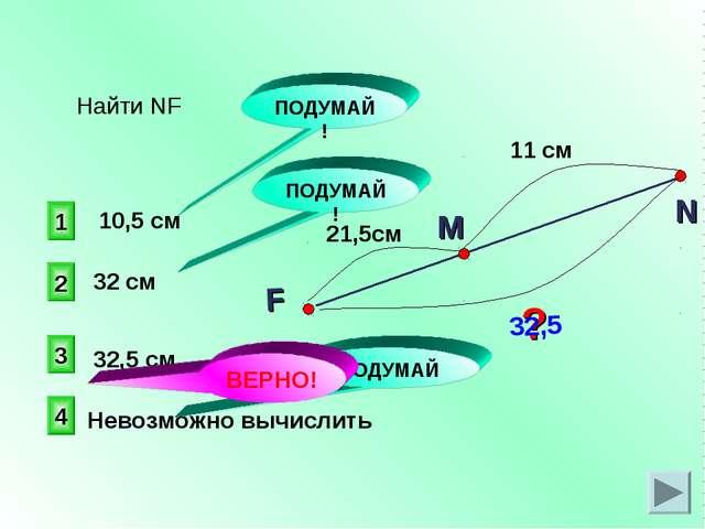 Найти NF N F М 11 см 21,5см ? 10,5 см 32,5 см 32 см Невозможно вычислить 3 1...