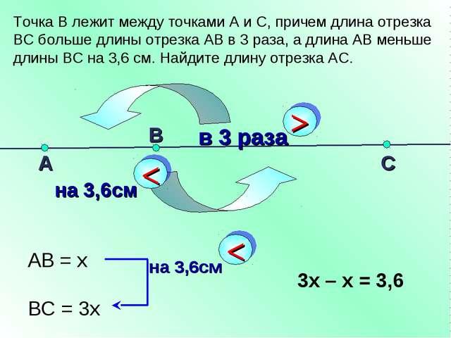 Точка В лежит между точками А и С, причем длина отрезка ВС больше длины отрез...