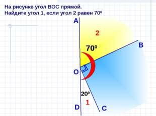 На рисунке угол ВОС прямой. Найдите угол 1, если угол 2 равен 700 А С 700 200