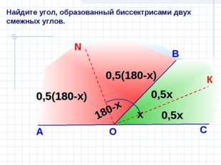 Найдите угол, образованный биссектрисами двух смежных углов. В х А О С 180-х