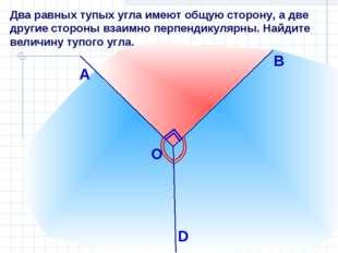 Два равных тупых угла имеют общую сторону, а две другие стороны взаимно перпе