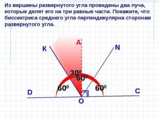 Из вершины развернутого угла проведены два луча, которые делят его на три рав