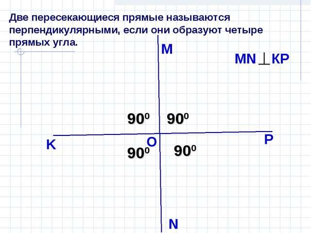 Две пересекающиеся прямые называются перпендикулярными, если они образуют чет...