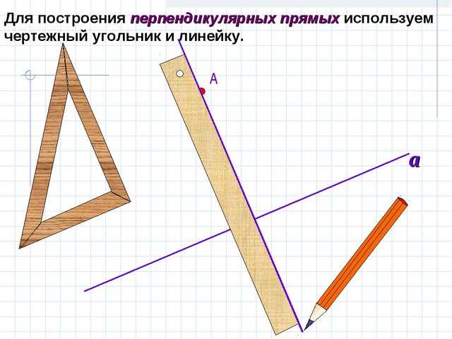 Для построения перпендикулярных прямых используем чертежный угольник и линейк...
