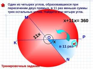 Один из четырех углов, образовавшихся при пересечении двух прямых, в 11 раз м