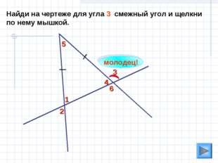 2 1 3 4 5 Найди на чертеже для угла 3 смежный угол и щелкни по нему мышкой. м