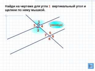 2 1 3 4 5 Найди на чертеже для угла 1 вертикальный угол и щелкни по нему мышк