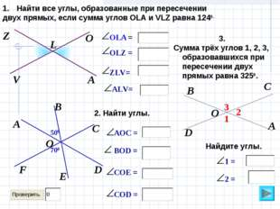 500 O OLZ = OLA = Найти все углы, образованные при пересечении двух прямых, е