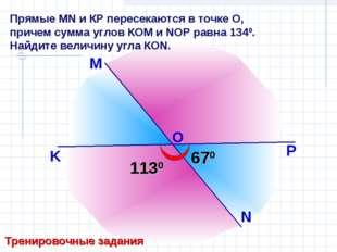Прямые MN и КР пересекаются в точке О, причем сумма углов КОМ и NОР равна 134