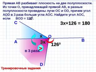 Прямая АВ разбивает плоскость на две полуплоскости. Из точки О, принадлежащей