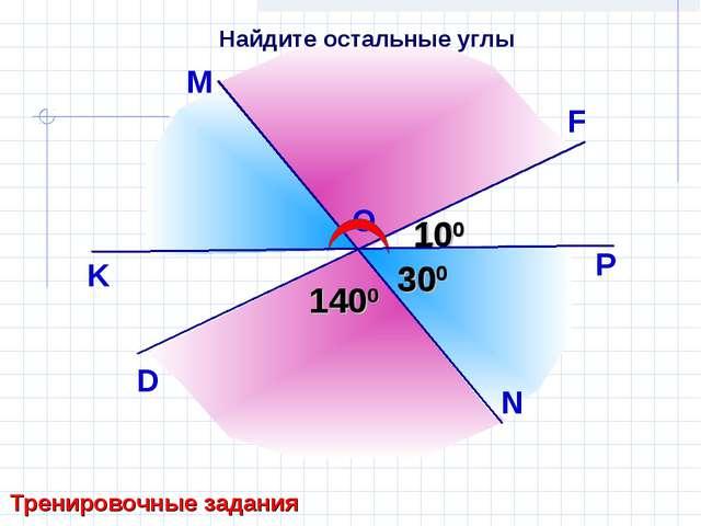 M N K P O 300 300 1400 1400 Тренировочные задания F D 100 100 Найдите остальн...