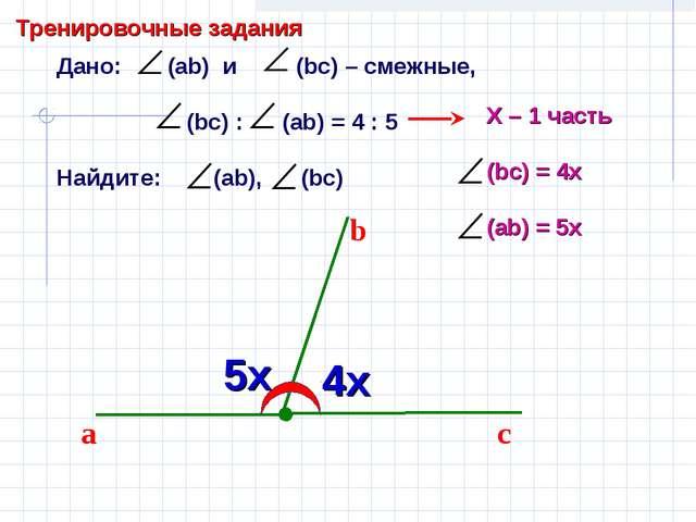 Дано: (ab) и (bc) – смежные, (bc) : (ab) = 4 : 5 Найдите: (ab), (bc) c b a 4х...