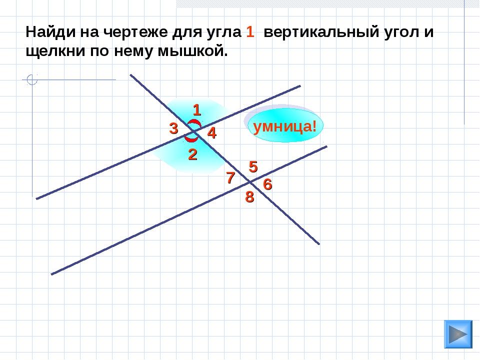2 1 3 4 5 Найди на чертеже для угла 1 вертикальный угол и щелкни по нему мышк...